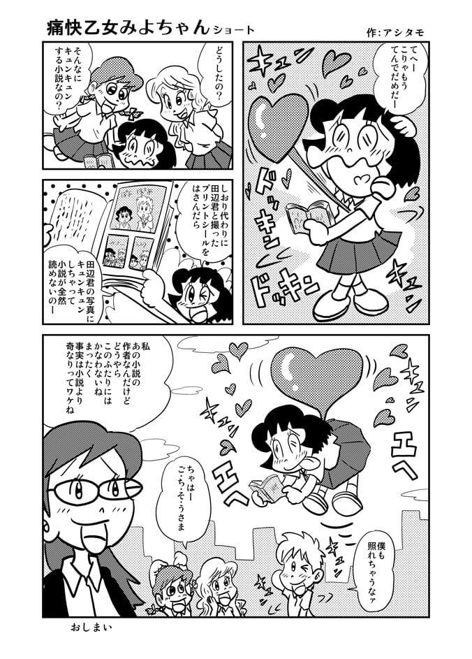 痛快乙女みよちゃんショート第114回