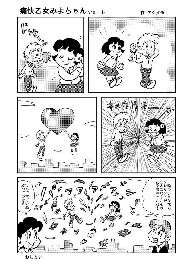 痛快乙女みよちゃんショート第124回