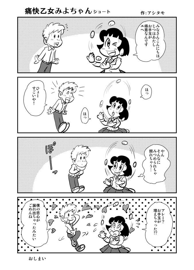 痛快乙女みよちゃんショート第125回