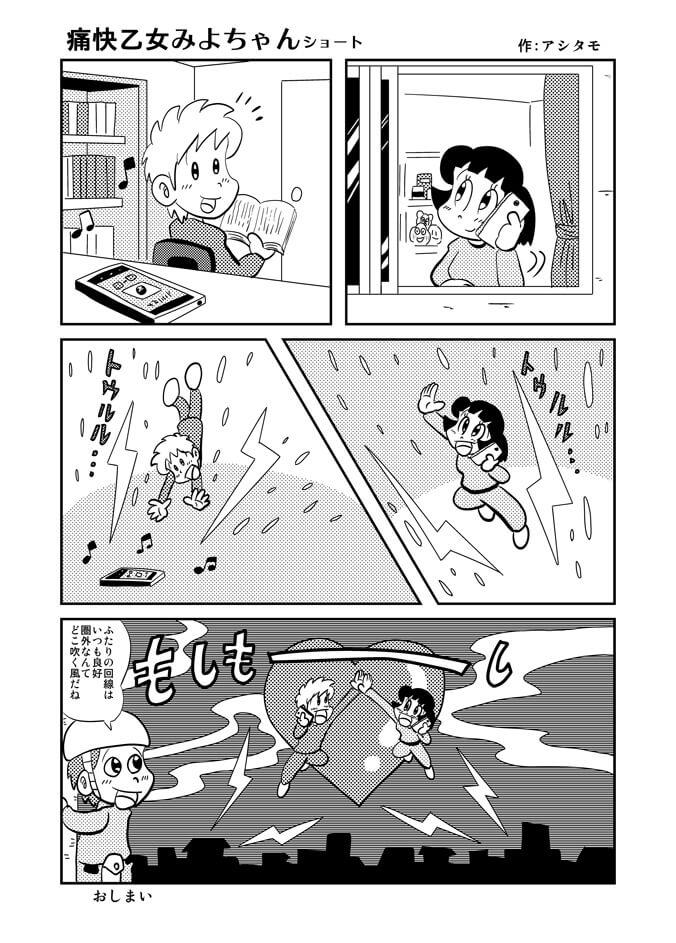 痛快乙女みよちゃんショート第127回