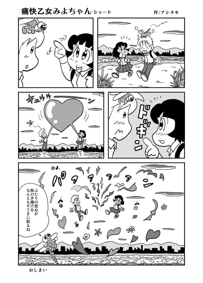 痛快乙女みよちゃんショート第128回