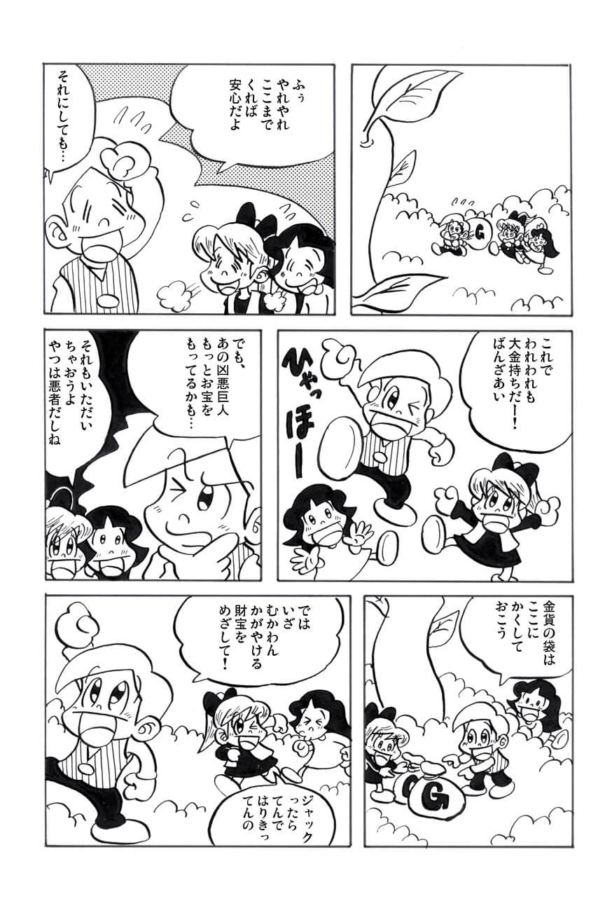 アシタモのジャックと豆の木13p