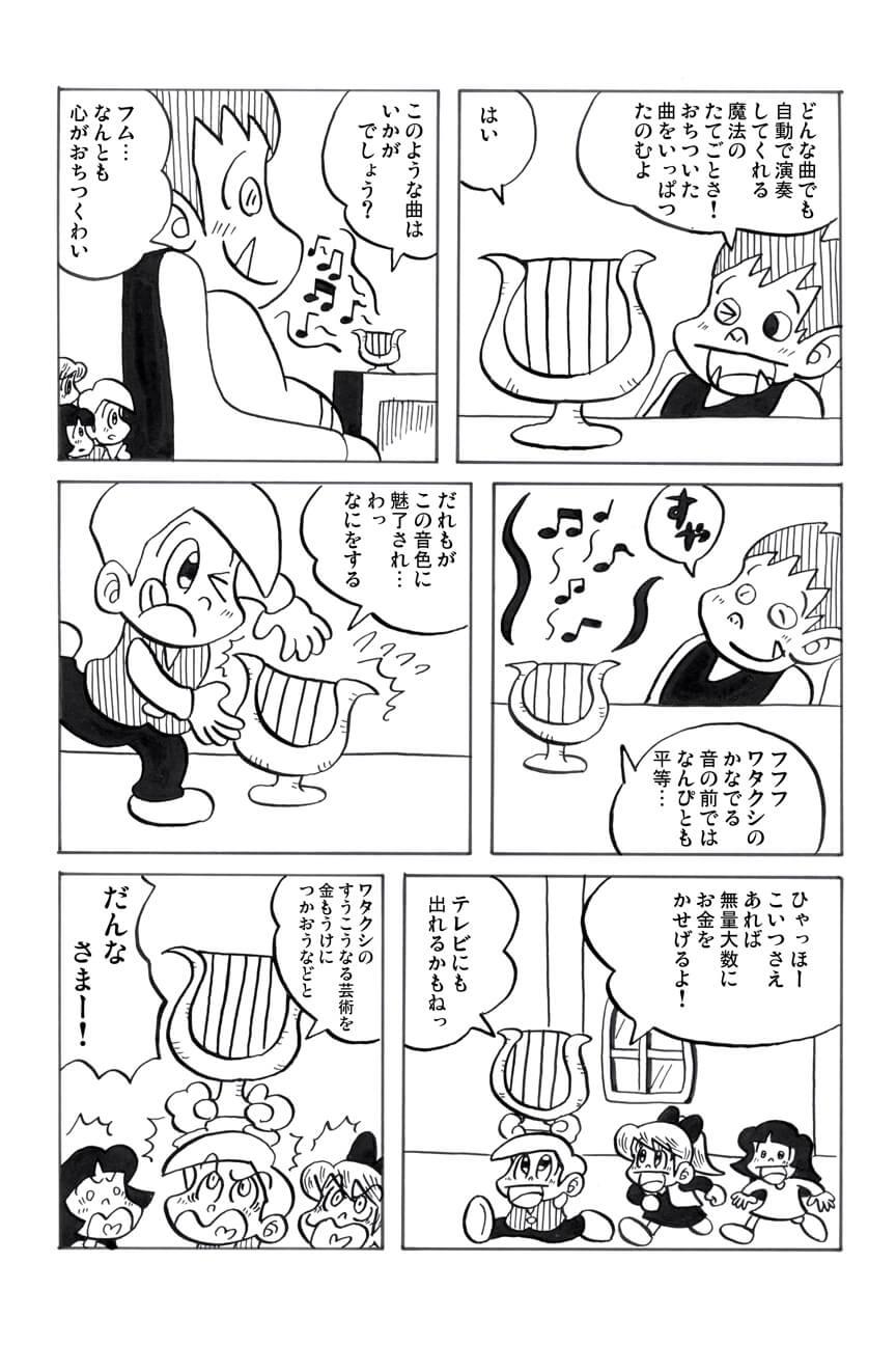 アシタモのジャックと豆の木16p