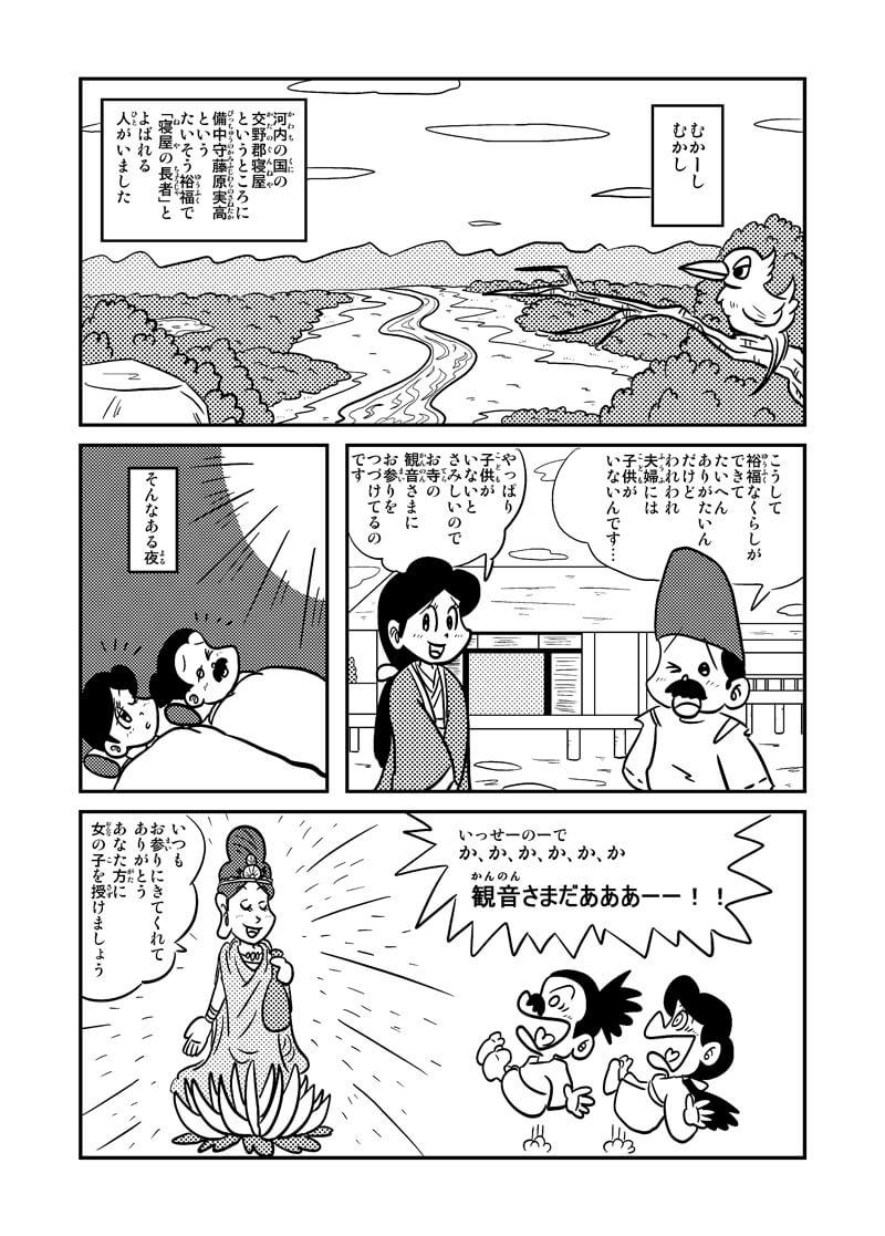 はちかづき姫1p