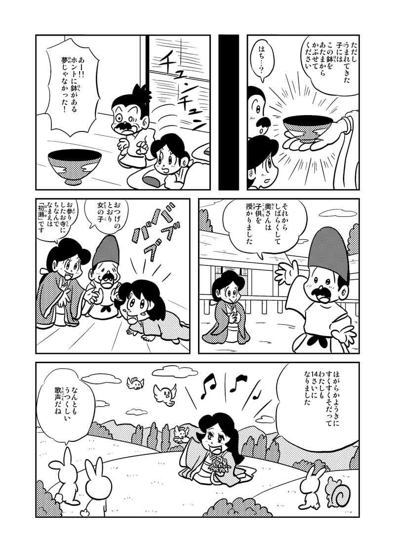 はちかづき姫2p