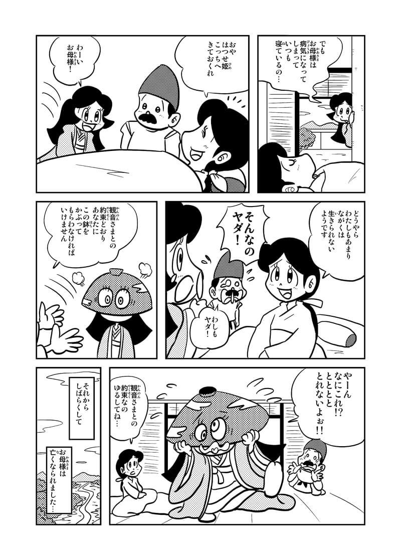 はちかづき姫3p
