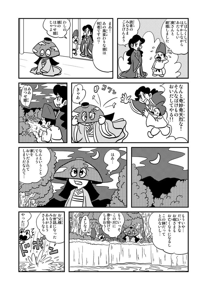 はちかづき姫4p