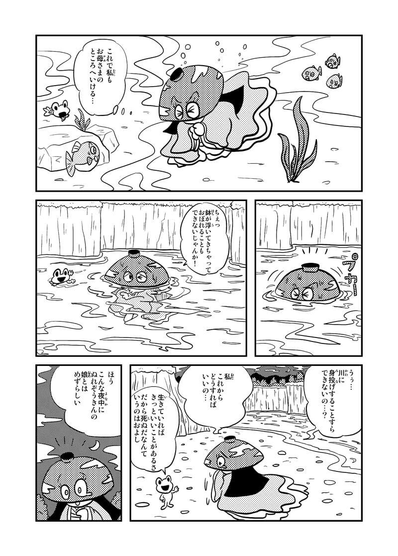 はちかづき姫5p