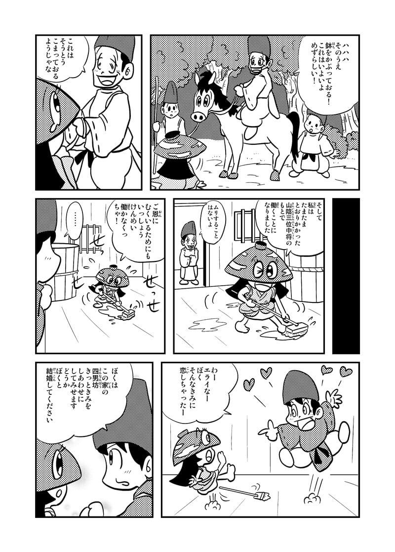 はちかづき姫6p