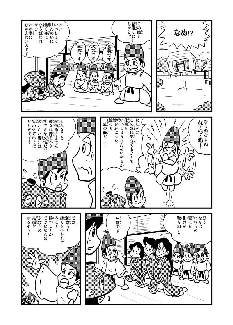はちかづき姫7p