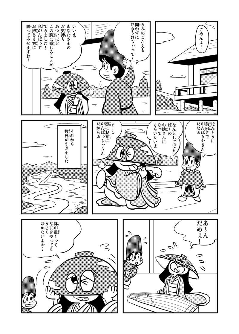 はちかづき姫8p