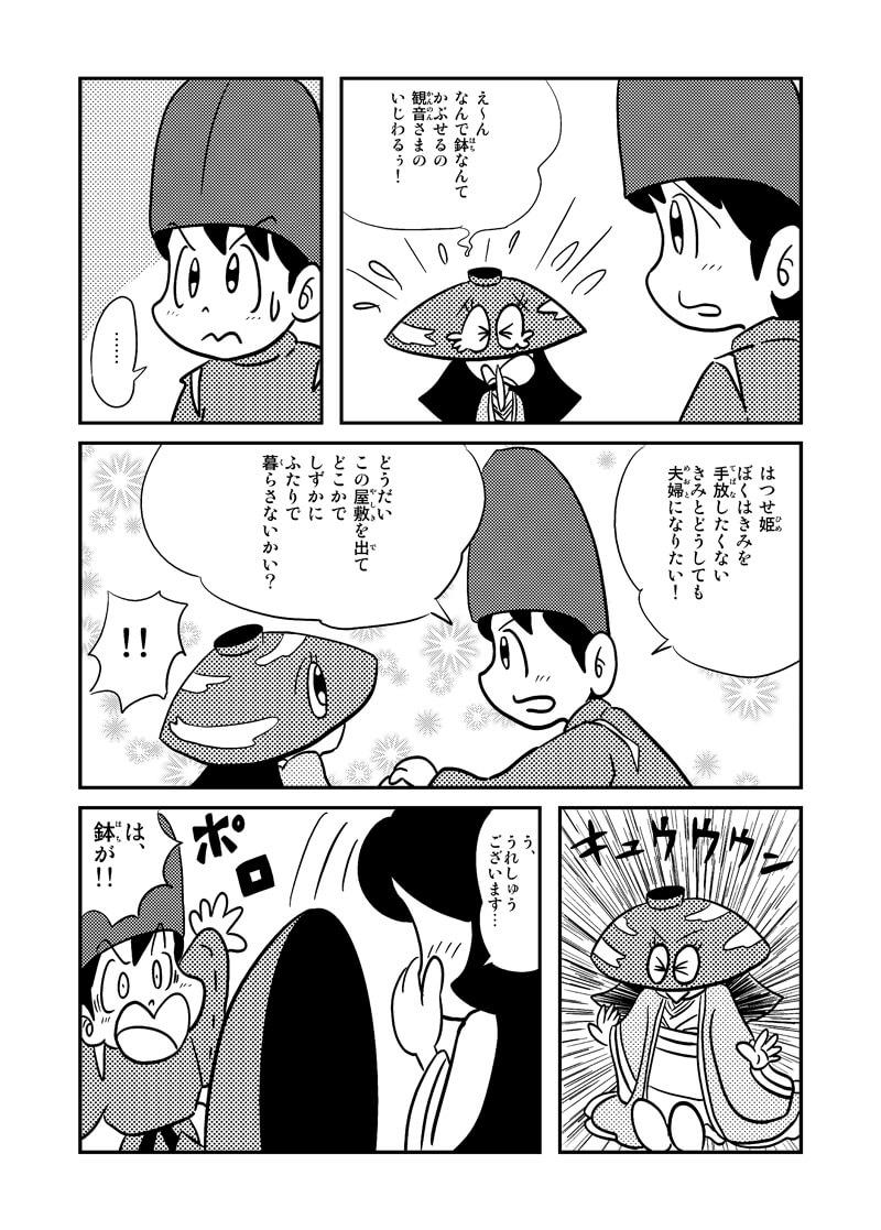 はちかづき姫9p