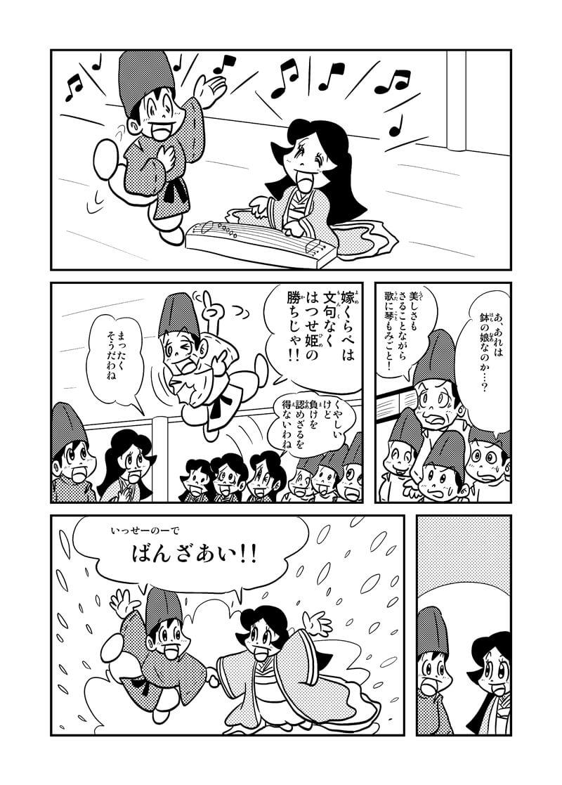 はちかづき姫11p