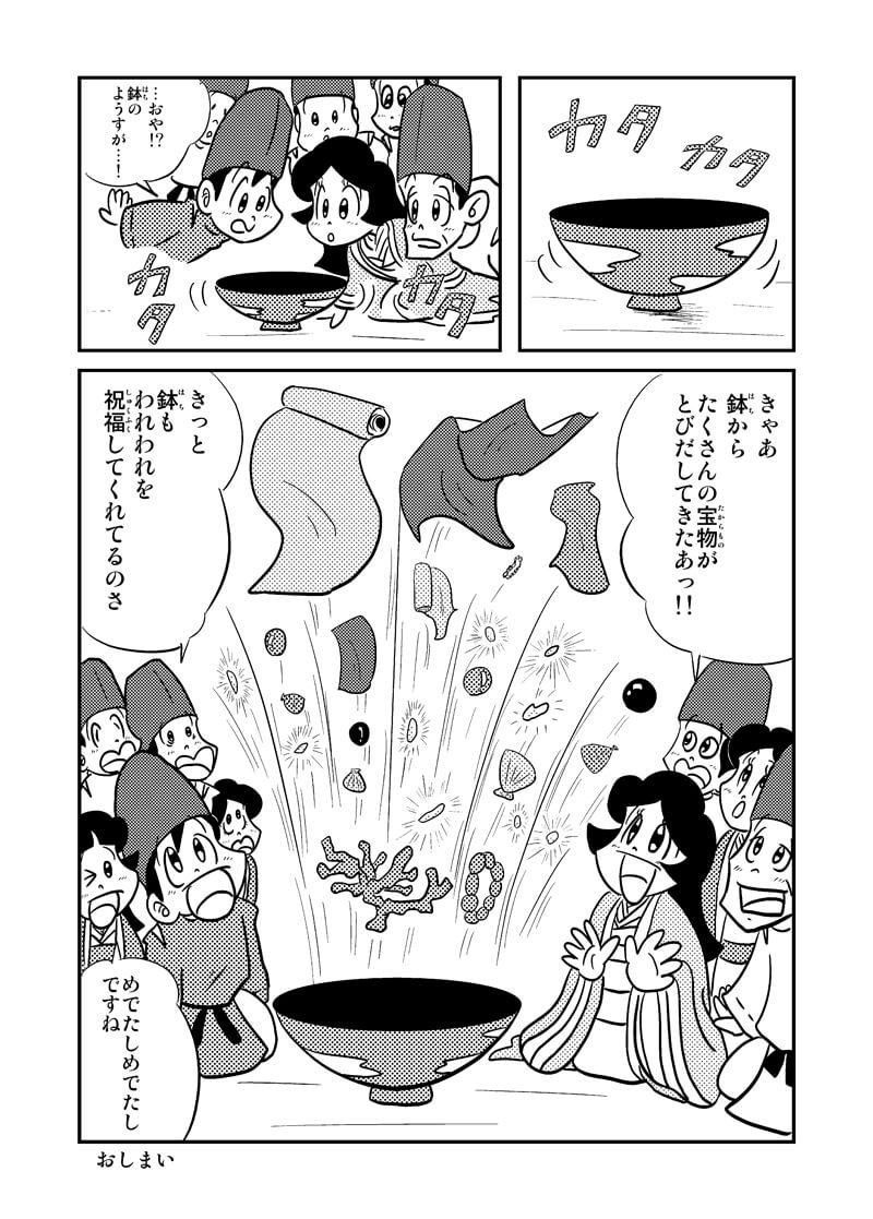 はちかづき姫12p
