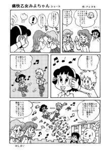 痛快乙女みよちゃんショート第131回