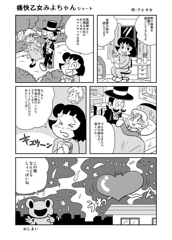 痛快乙女みよちゃんショート第136回