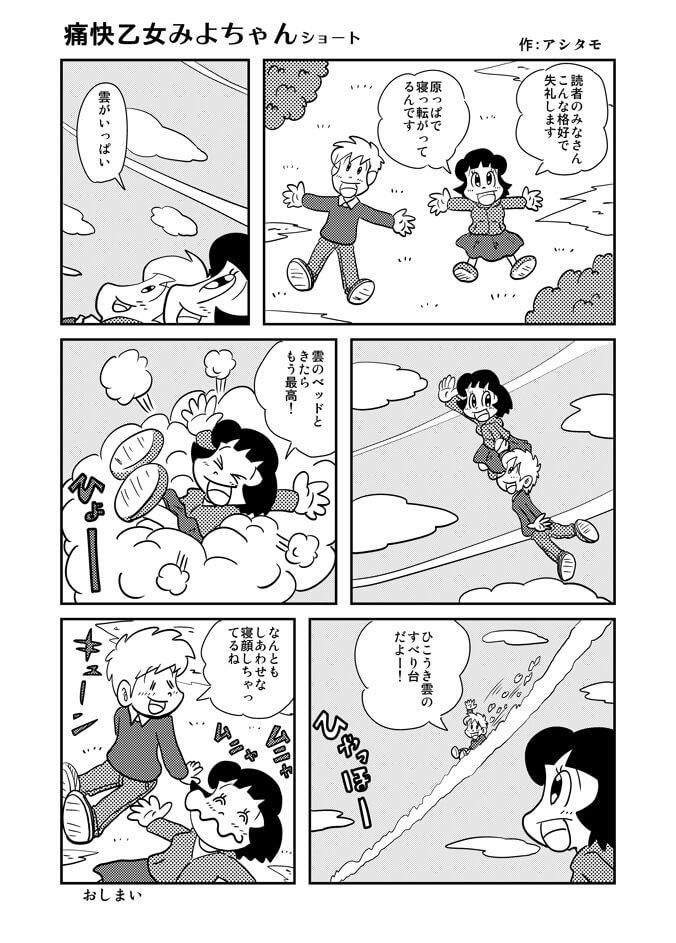 痛快乙女みよちゃんショート第137回