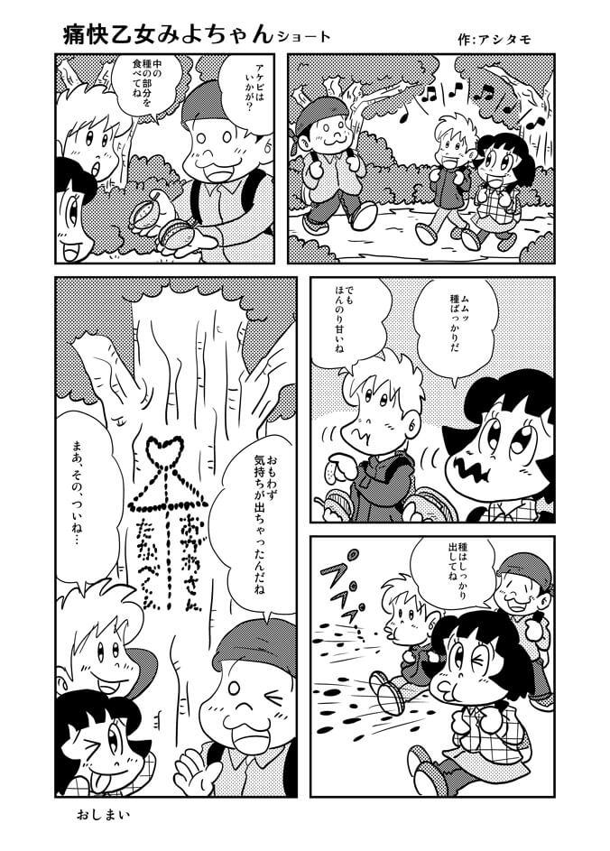 痛快乙女みよちゃんショート第138回