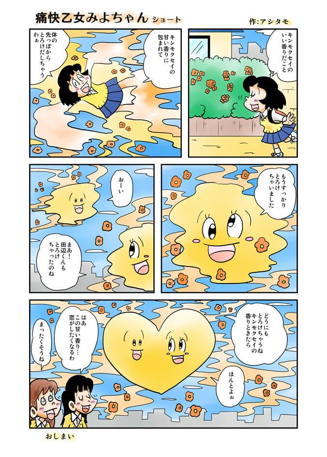 痛快乙女みよちゃんショート第139回