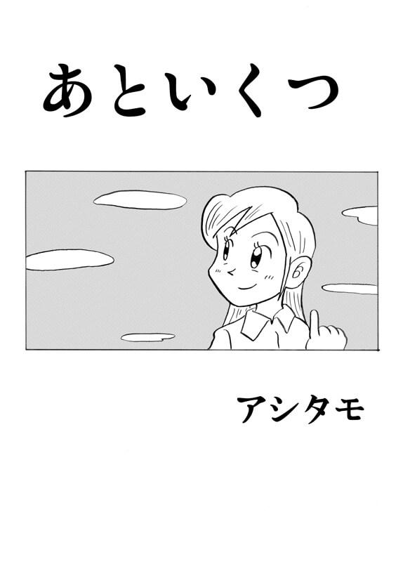 漫画「あといくつ」1P