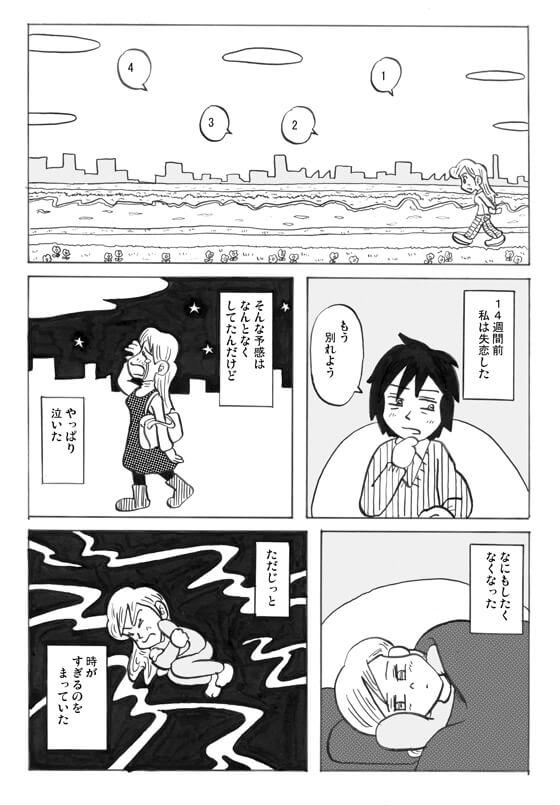 漫画「あといくつ」3P