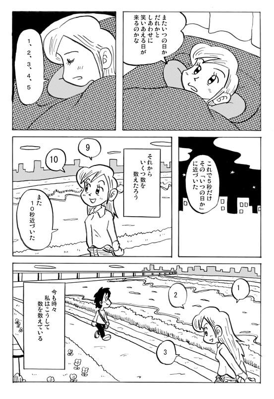 漫画「あといくつ」4P
