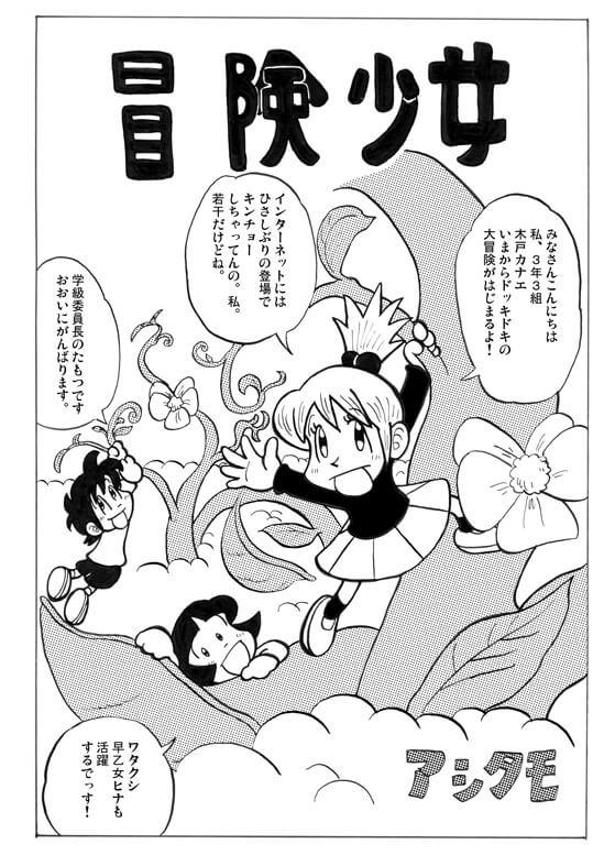 冒険少女天空編1p