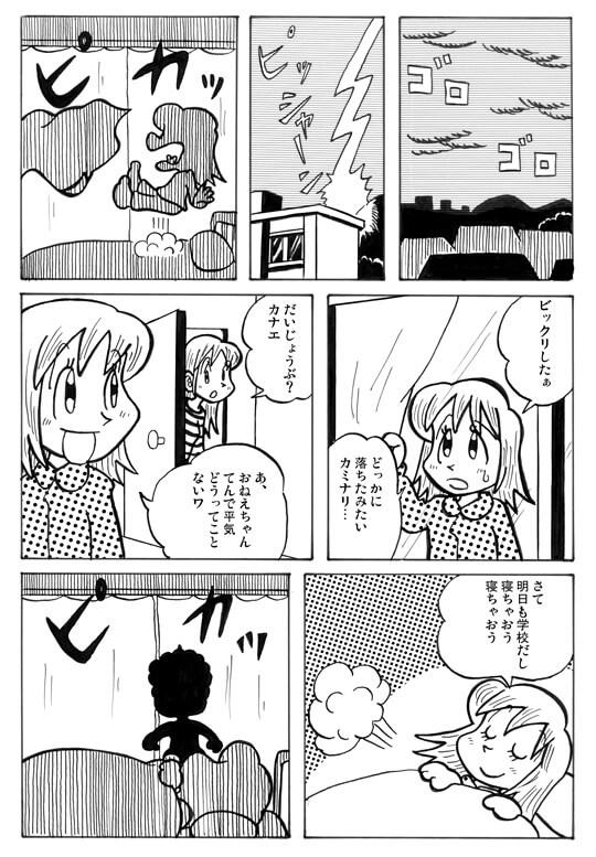 冒険少女天空編2p