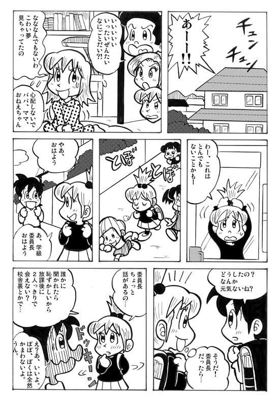 冒険少女天空編3p