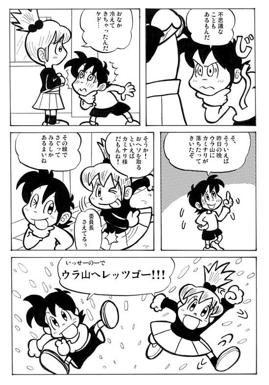 冒険少女天空編5p