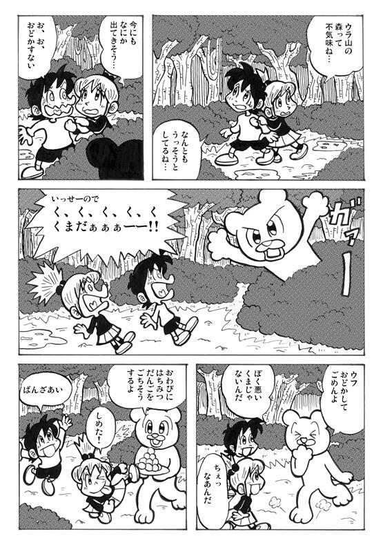 冒険少女天空編6p