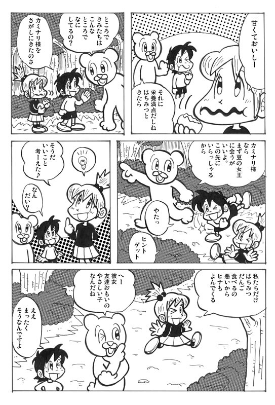 冒険少女天空編7p