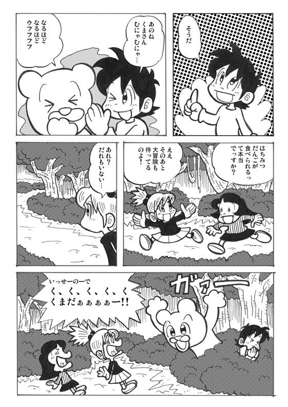 冒険少女宇天空編8p