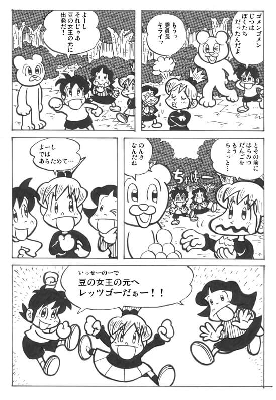 冒険少女天空編9p