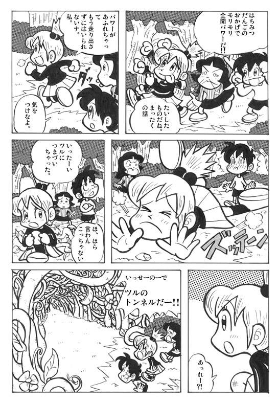 冒険少女天空編10p