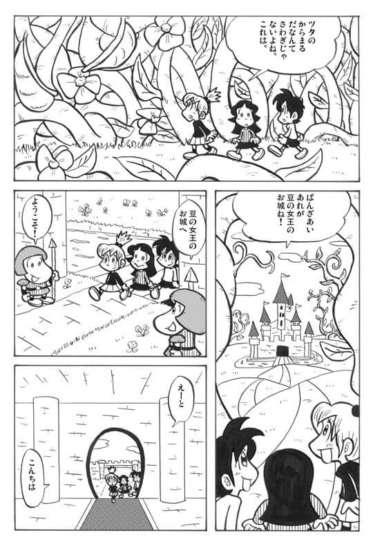 冒険少女天空編11p