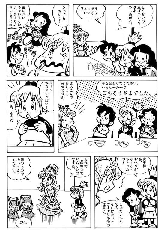 冒険少女天空編13p