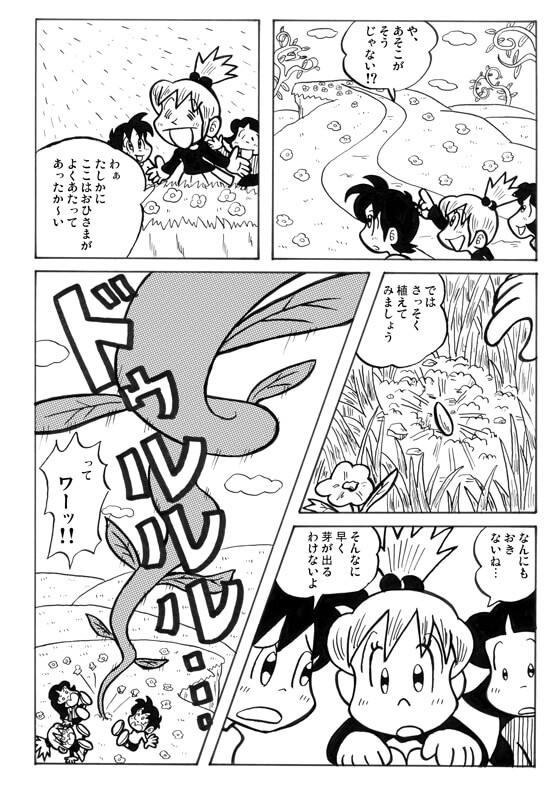 冒険少女天空編15p