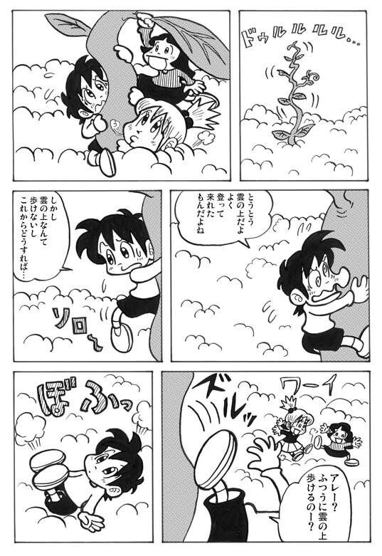 冒険少女天空編16p