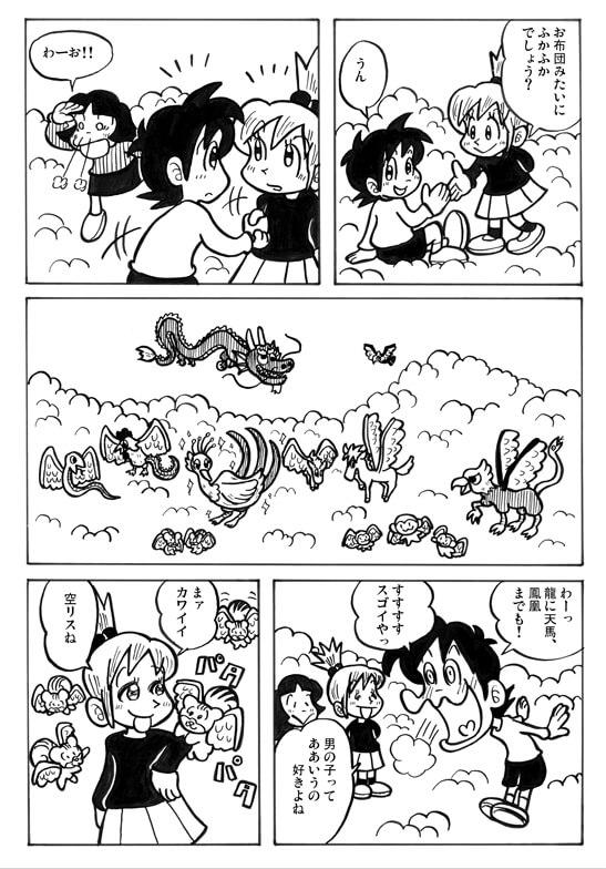 冒険少女天空編17p