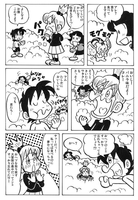 冒険少女天空編18p