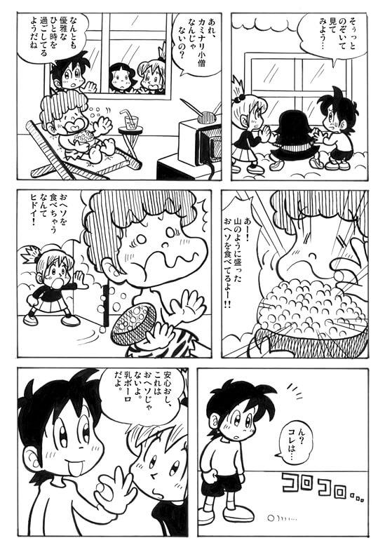 冒険少女天空編20p