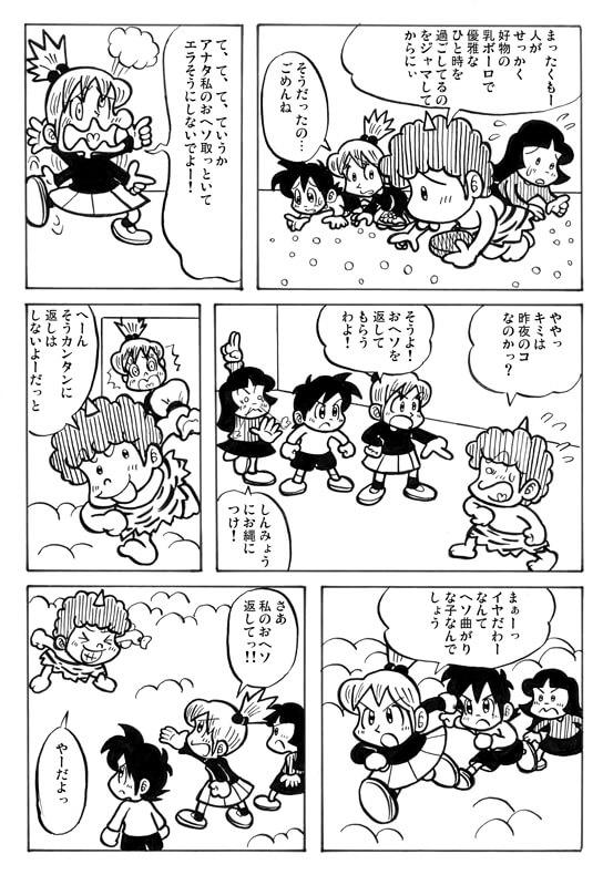 冒険少女天空編21p