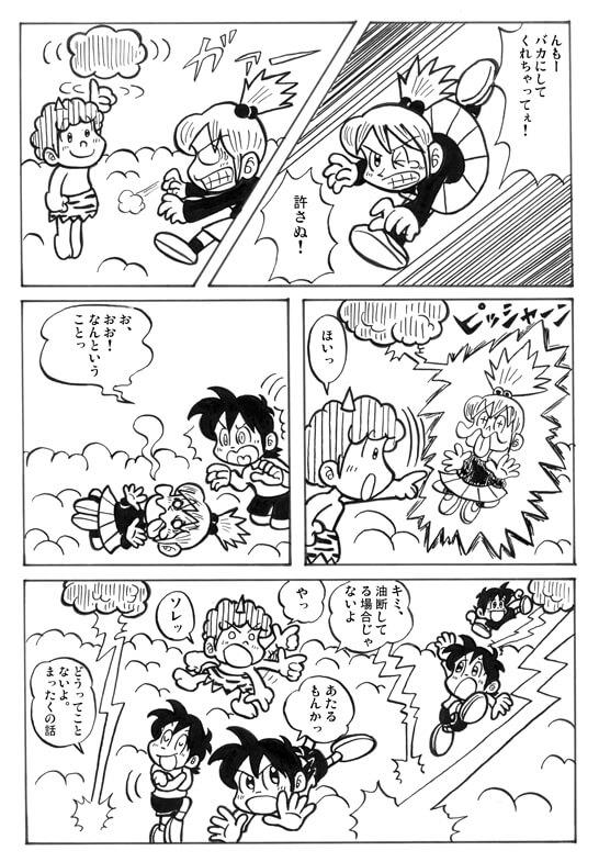 冒険少女天空編22p