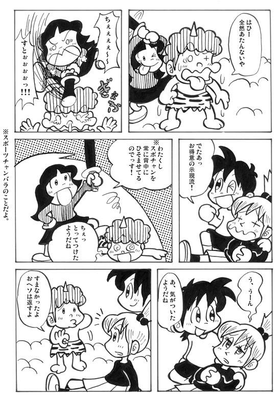 冒険少女天空編23p