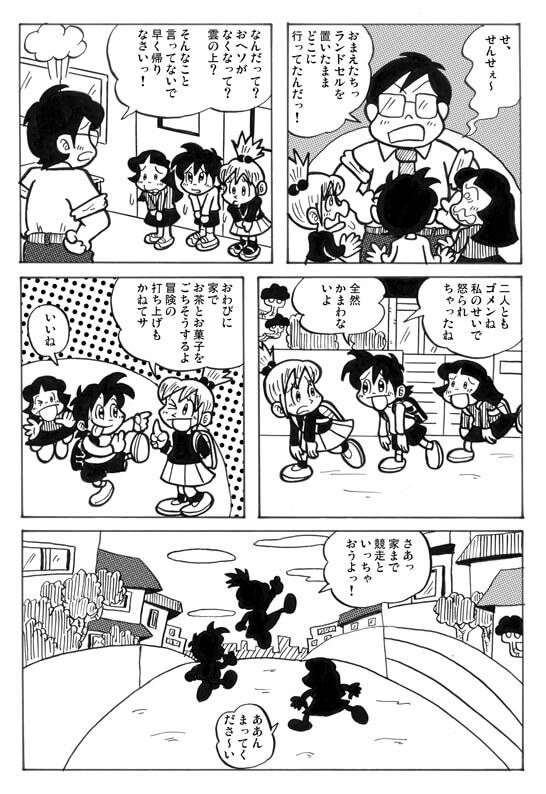 冒険少女天空編27p