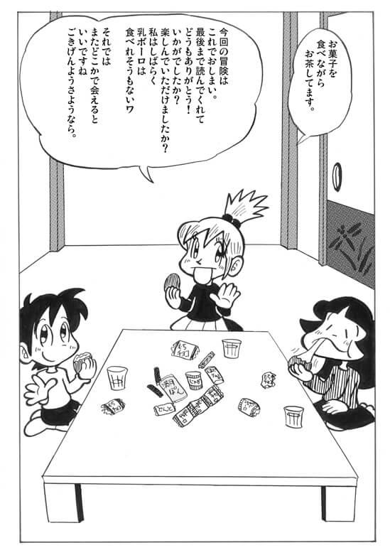 冒険少女天空編28p