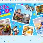 堺市シティープロモーションサイト教育ページトップイラスト