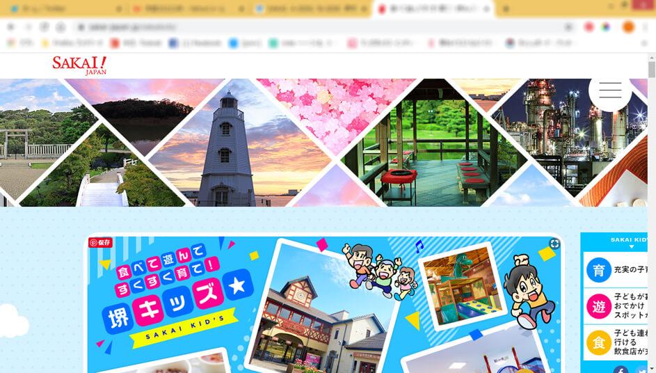 堺市シティープロモーションサイト教育ページSS
