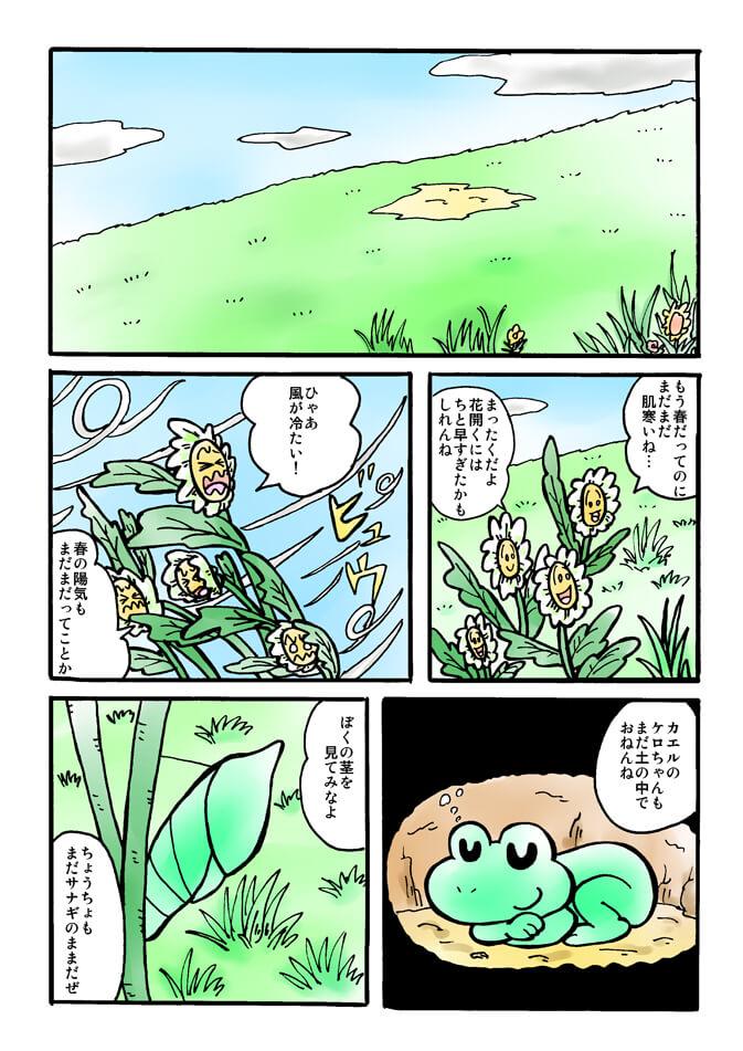 痛快乙女みよちゃん春の陽気p01